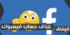 طريقة حذف حساب الفيس بوك نهائيا 2021