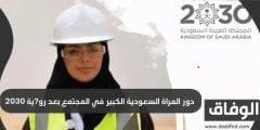دور المرأة السعودية الكبير في المجتمع بعد رؤية ٢٠٣٠