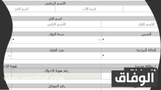استمارة المنحة الطارئة للعاطلين عن العمل العراق