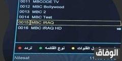تردد قناة ام بي سي العراق