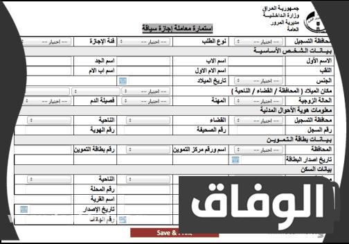 المركز الوطني لمعلومات المركبات واجازات السياقة العراق