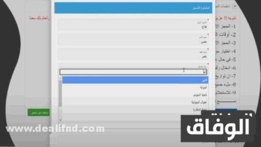 حل مشكلة الحجز الالكتروني للبطاقة الوطنية العراق