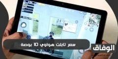 سعر تابلت هواوي 10 بوصة فى السعودية