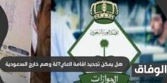 هل يمكن تجديد اقامة العائلة وهم خارج السعودية