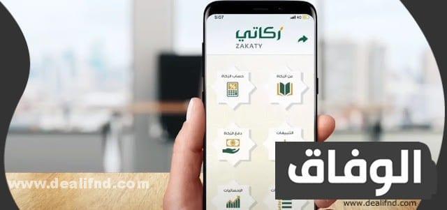 دفع زكاة الفطر الكترونيا في السعودية