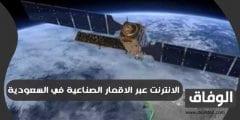 الانترنت عبر الاقمار الصناعية في السعودية