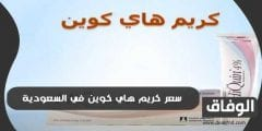 سعر كريم هاي كوين في السعودية