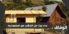 بناء بيت من الخشب في السعوديه