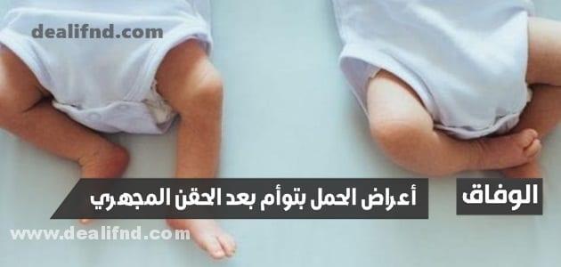 أعراض الحمل بتوأم بعد الحقن المجهري