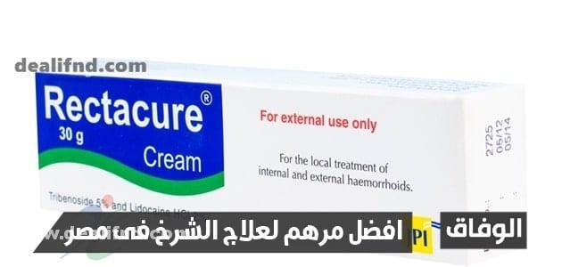 افضل مرهم لعلاج الشرخ فى مصر