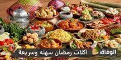 اكلات رمضان سهله وسريعة بالصور والمقادير 2021 مكتوبة وغير مكلفة
