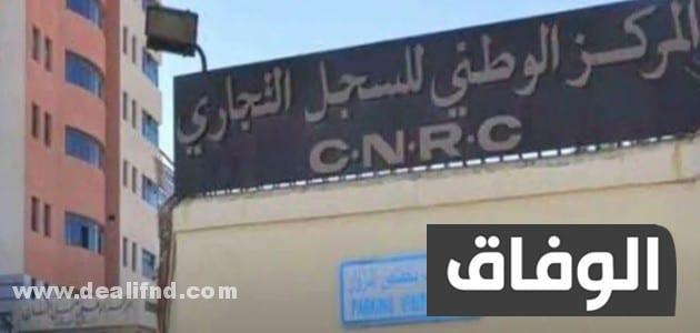 السجل التجاري الالكتروني في الجزائر