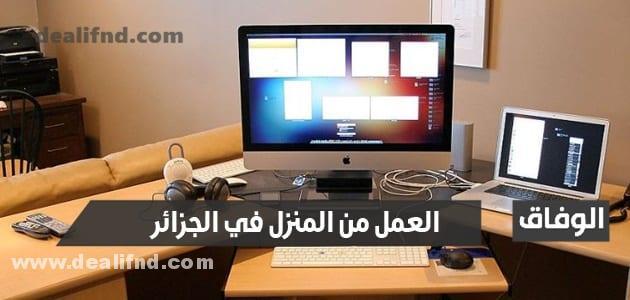 العمل من المنزل في الجزائر