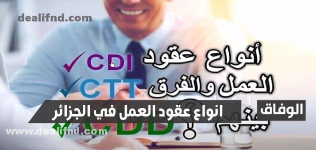 انواع عقود العمل في الجزائر
