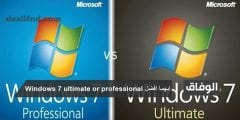 ايهما افضل Windows 7 ultimate or professional 2021