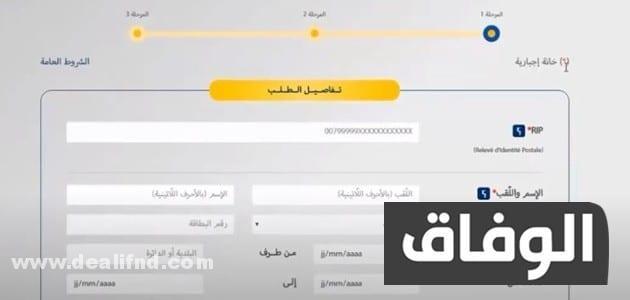 بريد الجزائر طلب البطاقة الذهبية