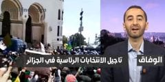 تاجيل الانتخابات الرئاسية في الجزائر