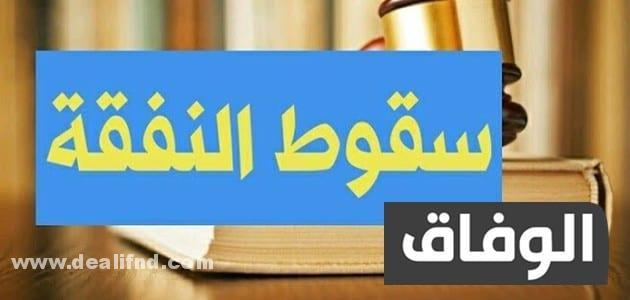 عقوبة الامتناع عن النفقة في المغرب