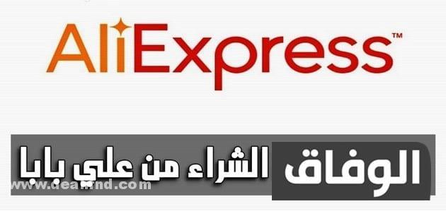 كيفية الشراء من موقع aliexpress من المغرب
