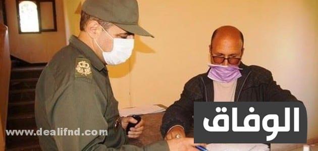 نموذج طلب رخصة التنقل بين المدن في المغرب