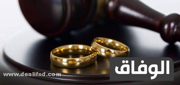 هل البيت من حق الزوجة بعد الطلاق في المغرب