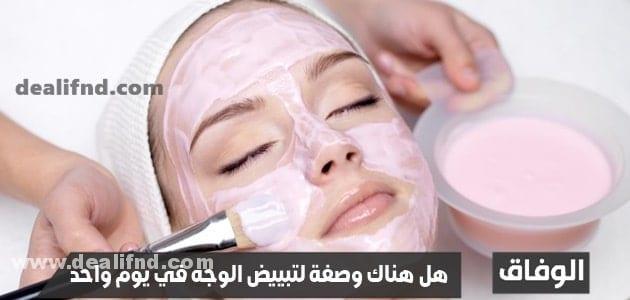 هل هناك وصفة لتبييض الوجه في يوم واحد