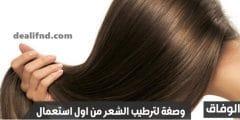 وصفة لترطيب الشعر من اول استعمال