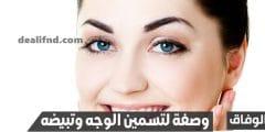 وصفة لتسمين الوجه وتبيضه