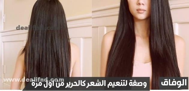 وصفة لتنعيم الشعر كالحرير من اول مرة