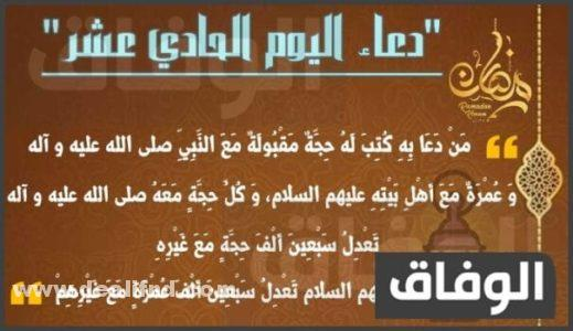 دعاء اليوم الاول عشر من شهر رمضان