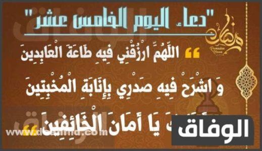 دعاء اليوم الخامس عشر من شهر رمضان