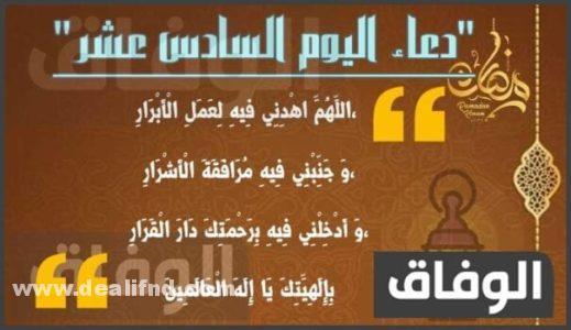 دعاء اليوم السادس عشر من شهر رمضان