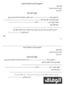 شهادة طبية عامة وصدرية في الجزائر doc