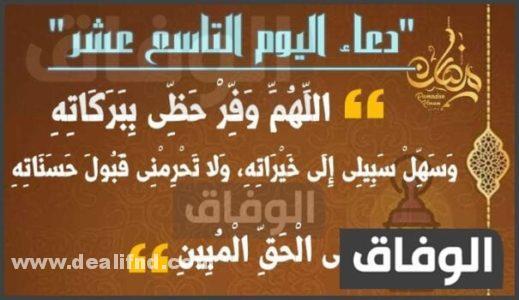 دعاء اليوم التاسع عشر من شهر رمضان