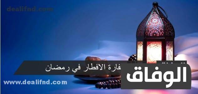 كفارة الافطار في رمضان