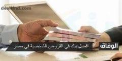 افضل بنك في القروض الشخصية في مصر