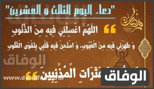 دعاء اليوم الثالث و العشرين من شهر رمضان