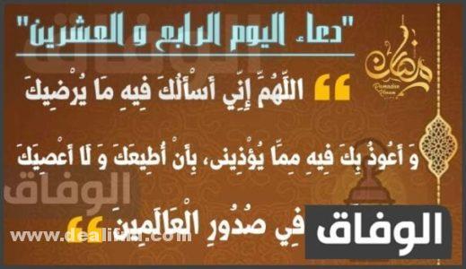 دعاء اليوم الرابع و العشرين من شهر رمضان