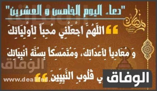 دعاء اليوم الخامس و العشرين من شهر رمضان