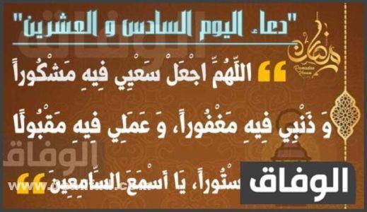 دعاء اليوم السادس و العشرين من شهر رمضان
