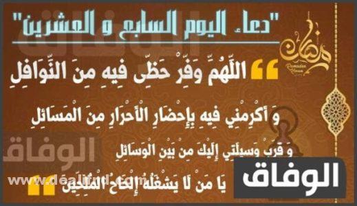 دعاء اليوم السابع و العشرين من شهر رمضان