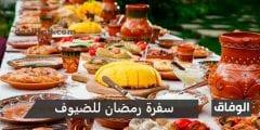 اكلات سفرة رمضان للضيوف مكونات وتنسيق سفرة رمضان الليبية فخمة