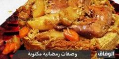 وصفات رمضانية مكتوبة سهلة بالصور 2021 ووصفات رمضانية جزائرية