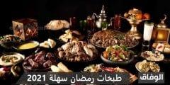 طبخات رمضان سهلة 2021 قائمة أكلات رمضانية بالصور والمقادير سهلة