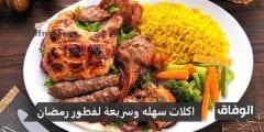 اكلات سهله وسريعة لفطور رمضان بصور 2021 مصرية وغير مكلفة