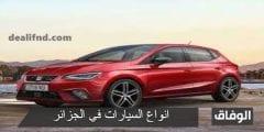 انواع السيارات في الجزائر