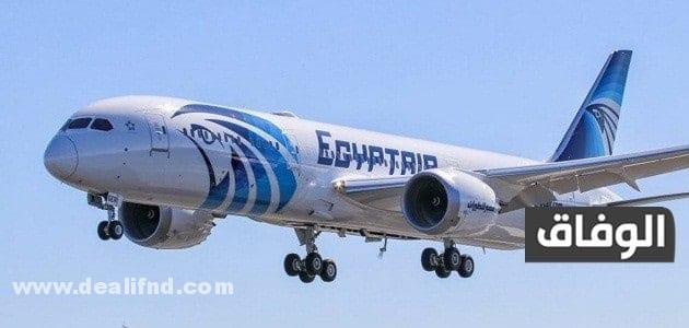 استرجاع قيمة التذكرة في حال عدم السفر مصر للطيران