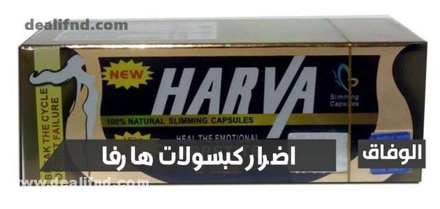 اضرار كبسولات هارفا