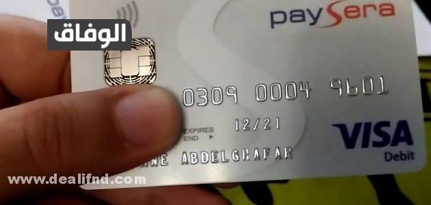 الحصول على بطاقة فيزا في الجزائر
