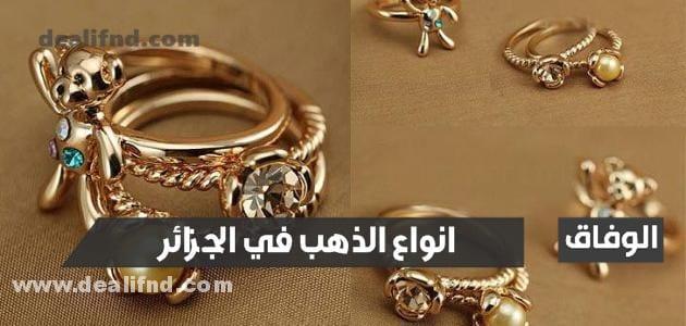 انواع الذهب في الجزائر